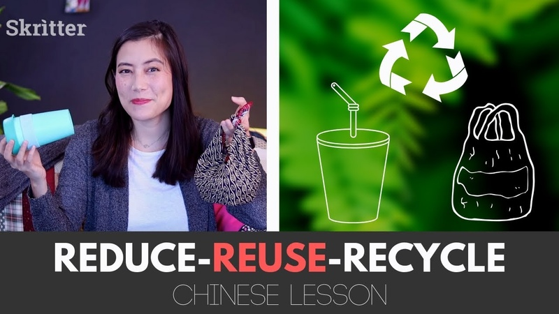 Reduce, Reuse, Recycle Environmental Friendliness in Chinese