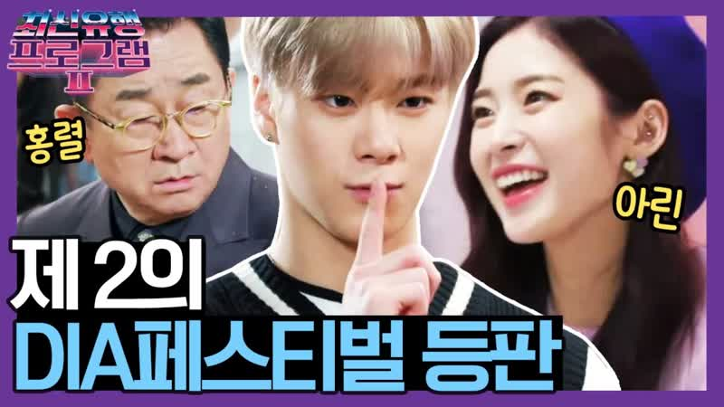 [08.11.2019] Moonbin (ASTRO) @ The Ultimate Watchlist of Latest Trends 2 Ep.9