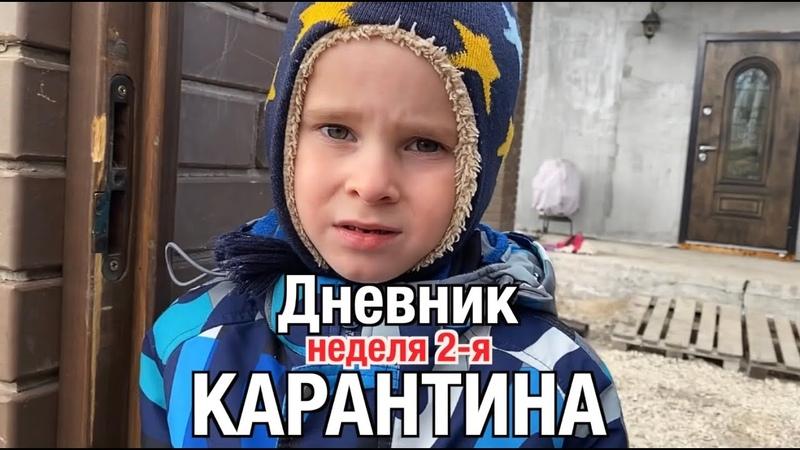 Дневник КАРАНТИНА Неделя Вторая PROSHKA