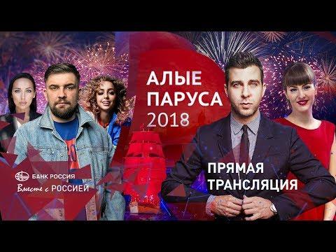 Алые Паруса 2018   Полная версия