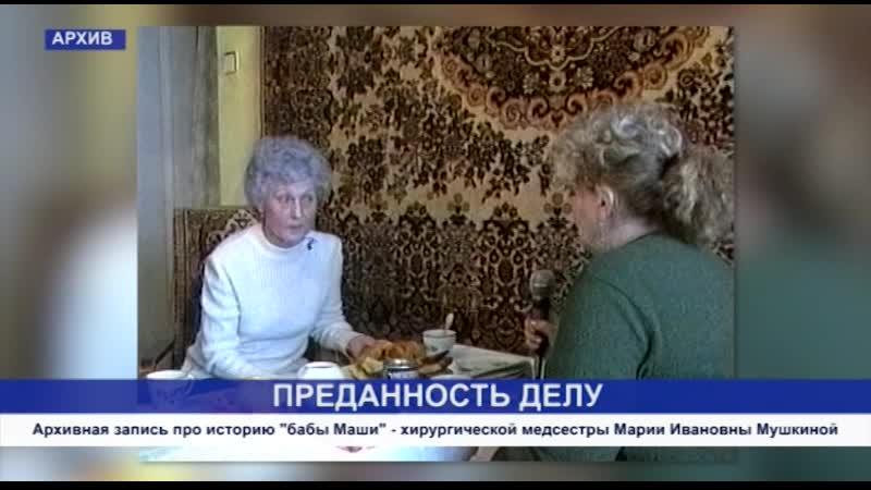 Кунгур.ТВ 18 06 2020 АРХИВ. Хирургическая медсестра Мария Ивановна Мушкина