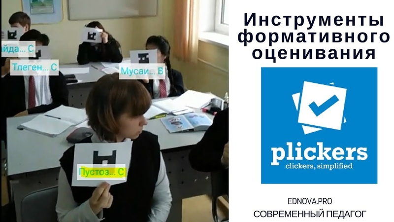 Как использовать карточки Plickers инструмент формативного оценивания