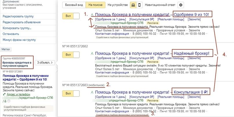 [Кейс] Яндекс.Директ для кредитных брокеров. Как получить в 3 раза больше заявок, изображение №17