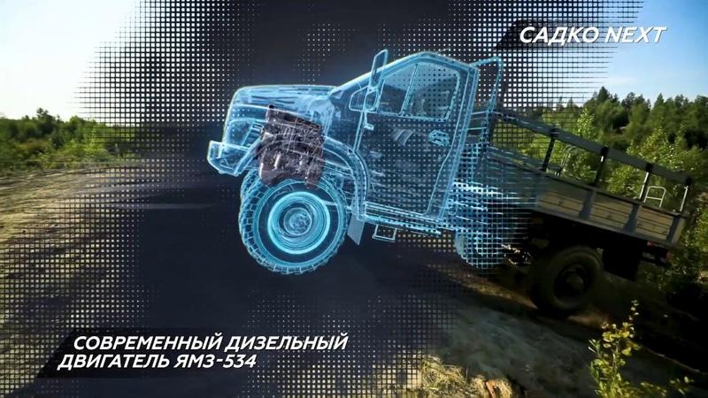 4x4 - Полноприводные автомобили ГАЗ - Садко Next и Соболь Next / avtograd39