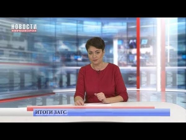 ЗАГС Новочебоксарска подвел итоги 9 ти месяцев 2019 года