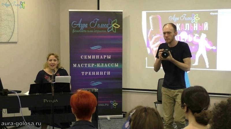 Мастер класс Основы вокальной импровизации вокальная свобода и раскрепощение голоса фрагменты