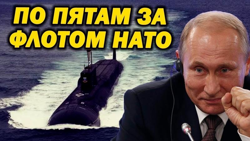 НОВАЯ ПОДЛОДКА РФ ЛАЙКА ДО ТРЯСКИ НАПУГАЛА АДМИРАЛОВ НАТО