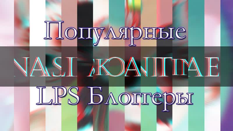 Моё мнение о популярных lps блоггерах | Diakitty