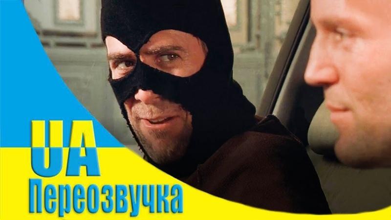 😂 Хто перднув - Переозвучка UA [Перевізник прикол гоблин]
