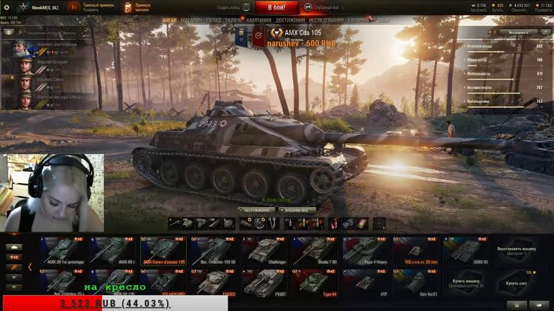 Блондинка и World_of_tanks 18