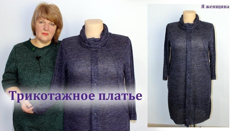 Трикотажное платье с воротником хомут и имитацией планки. Раскрой сразу на ткани