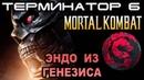 Терминатор 6 эндо из Генезиса Мортал Комбат Паук Люди Х ОБЪЕКТ Terminator 6 Dark Fate