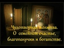 Чудотворная молитва О семейном счастье благополучии и богатстве