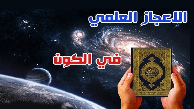20 معجزة قرآنية أذهلت علماء الغرب و الملحدين