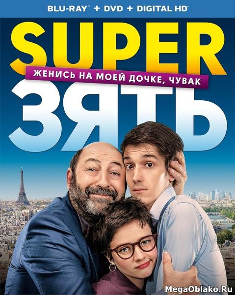 SuperЗять / Le gendre de ma vie (2018/BDRip/HDRip)