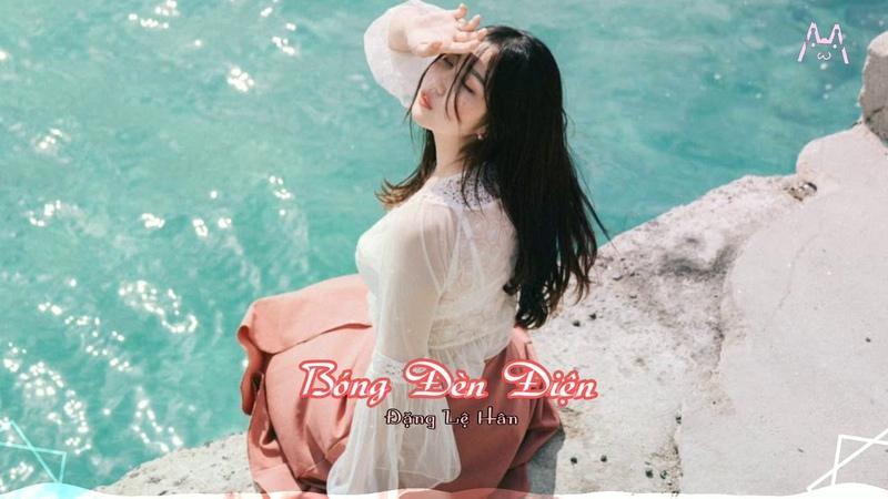 Bóng Đèn Điện 电灯胆 - Đặng Lệ Hân 邓丽欣(Dj添仔 Remix)   Nhạc Hot TikTok