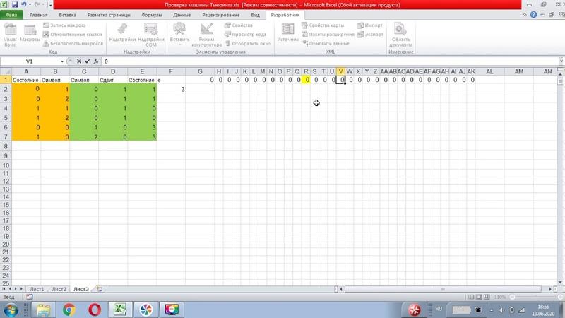 Программа, проверяющая... программы машины Тьюринга