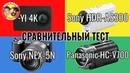 Сравнительный тест Sony HDR-AS300, YI 4K, Panasonic HC-V700, Sony NEX-5N