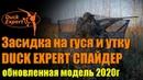 Обновленная засидка для охоты на гуся и утку DUCK EXPERT СПАЙДЕР модель 2020г