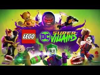 Стрим Админа Александра игры LEGO DC Super-Villains