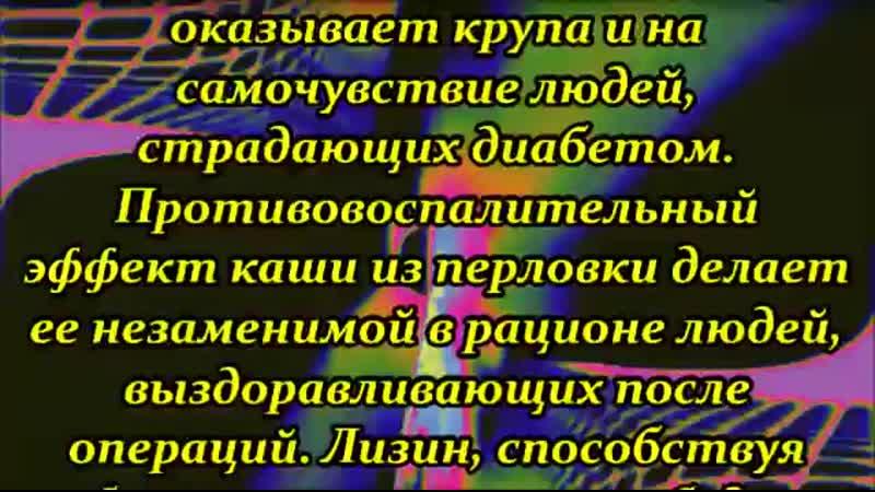 KhimkiQuiz 30 08 19 Вопрос№43 В отличие от НЕЕ ячменная крупа не подвергается шлифовке и полировке
