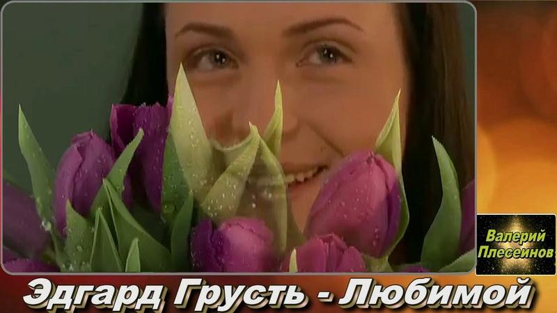 Эдгард Грусть - Любимой