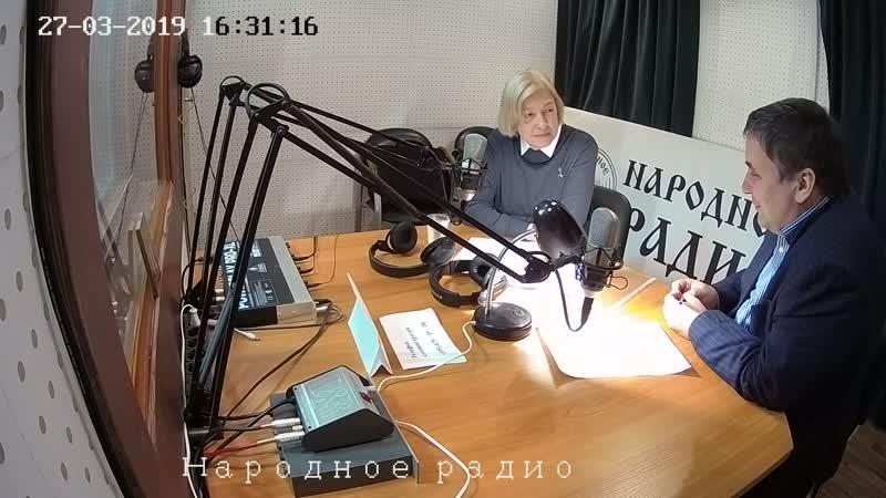 Народное радио Эфир от 27 марта 2019 г Программа Возвращение к истокам Елишева С О Гость декан социологического факультет