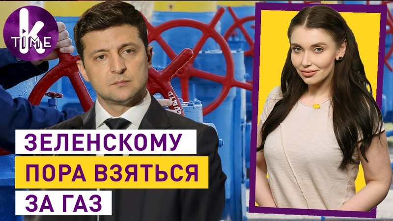 Газовые страсти Украины - 135 Влог Армины