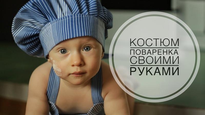 Как сшить простой костюм поварёнка. Как сшить колпак и фартук