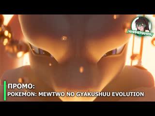 Pokemon mewtwo no gyakushuu evolution промо полнометражного 3dcg-аниме. премьера 12 июля 2019