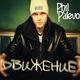 Phil Palevo - Часто