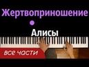 Жертвоприношение Алисы (ПОЛНАЯ ВЕРСИЯ) ● караоке | PIANO_KARAOKE ● ᴴᴰ НОТЫ MIDI