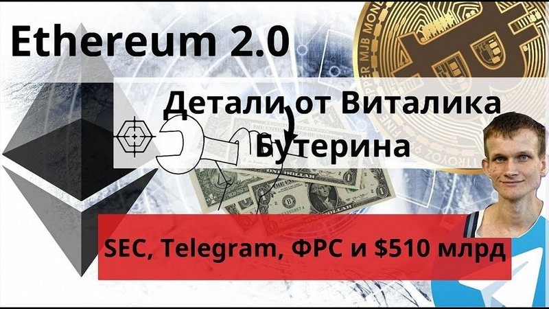 Ethereum 2.0 детали от Виталика Бутерина SEC, Telegram, ФРС и $510 млрд