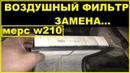 Замена воздушного фильтра на Мерседес W210 2л м111