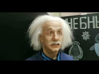 Эйнштейн на Фестивале Роботов