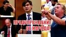 Противники Мусорной реформы вдребезги разнесли чинуш!