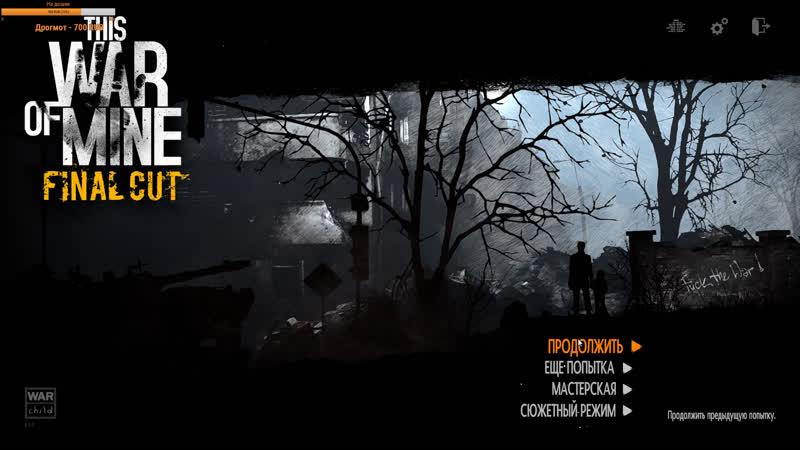 This War of Mine Выживание во время войны №5