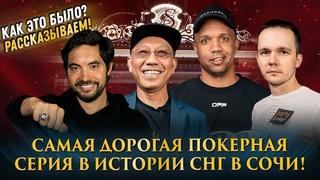 Самая дорогая серия в истории СНГ покера! Фил Айви, Пол Фуа и Никита Бодяковский в Сочи!
