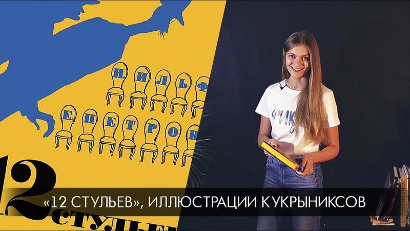 Библиотека иллюстратора 12 стульев с иллюстрациями Кукрыниксов