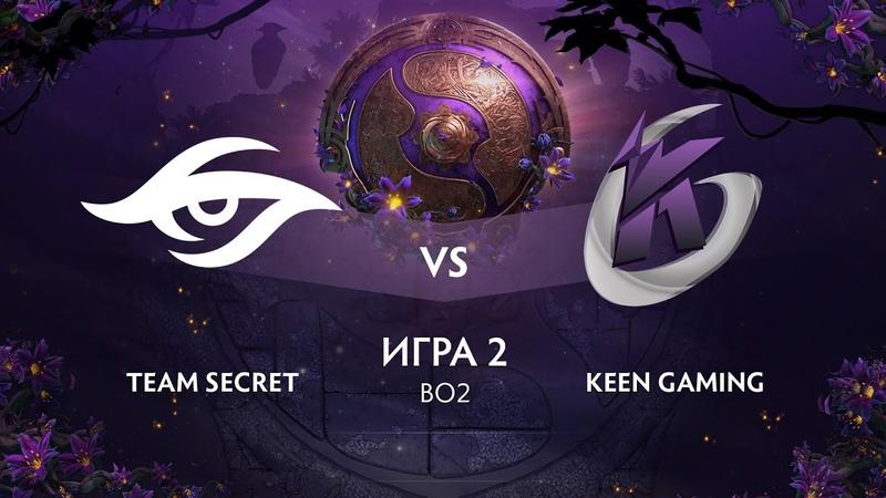 Team Secret vs Keen Gaming игра 2 BO2 The International 9 Групповой этап День 2