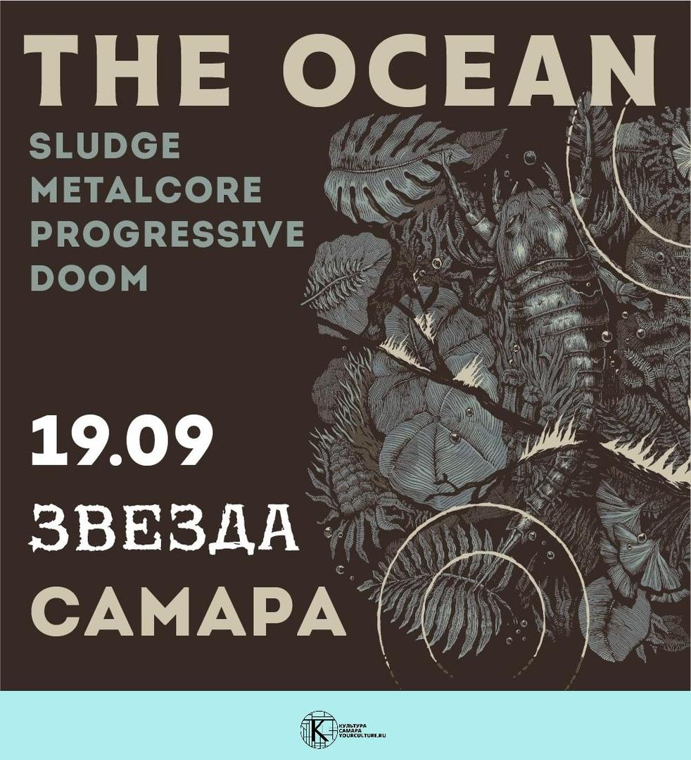 The Ocean в Самаре   Звезда