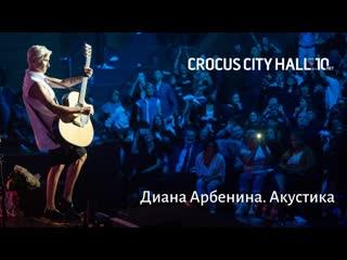 Диана арбенина. акустика () | #крокусlive