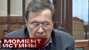 Попался Почему в России сажают без доказательств вины