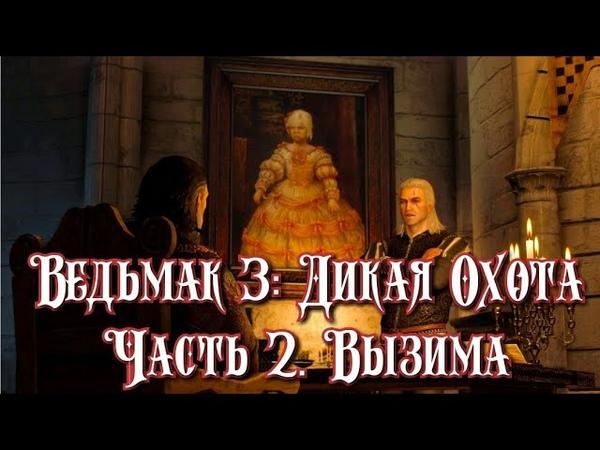 Ведьмак 3: Дикая Охота. Часть 2. Вызима