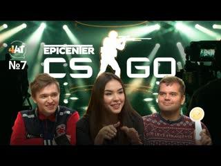 Counter-strike, go! игра поколения, турнир epicenter и женский cs. живой чат // 4at#7