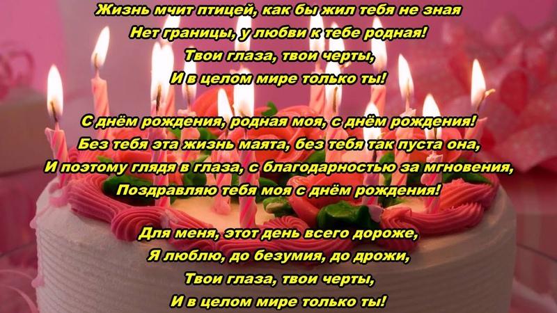 Песни красивые про день рождения, днем рождения малышка