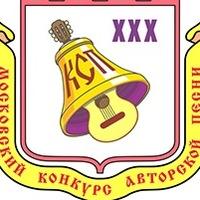 Московский конкурс авторской песни.