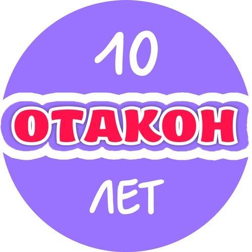 Афиша Иркутск ОТАКОН: Анимешникам Ангарска 10 лет!