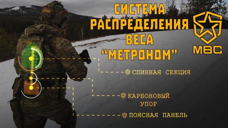 Обзор Система распределения веса «Метроном» (арт. П24), МВС, Россия.