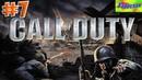 ЗАТОПИЛИ КОРАБЛЬ 6/Прохождение Call of Duty 1(COD)